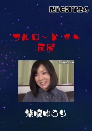 【無修正】 NIGHT244 フルロード85 巨尻 柴咲ゆうり