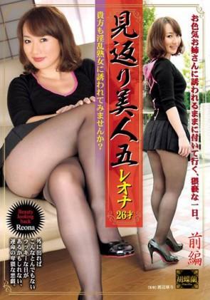 【無修正】 見返り美人 レオナ 26歳 前編