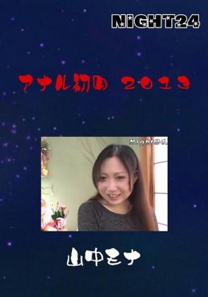 【無修正】 NIGHT24 アナル初め 2013 山中モナ