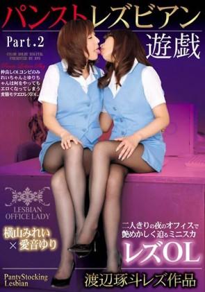 【無修正】 パンストレズビアン遊戯 Part.2