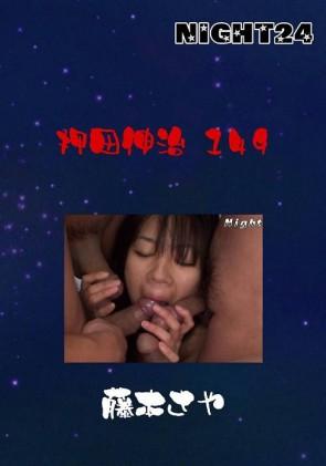 【無修正】 NIGHT24 押田伸治 149 藤本さや