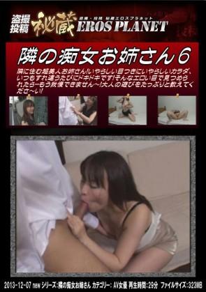 【無修正】 隣の痴女お姉さん 6