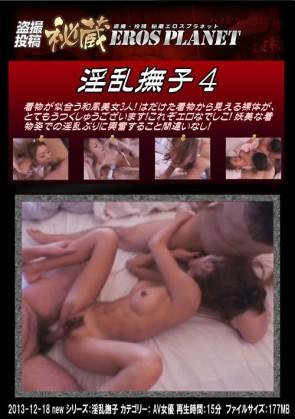 【無修正】 淫乱撫子 4