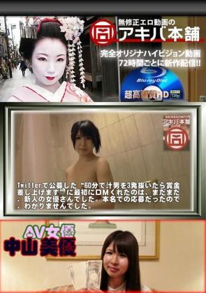 【無修正】 汁男VS新人女優 帰れま3! 中山美優