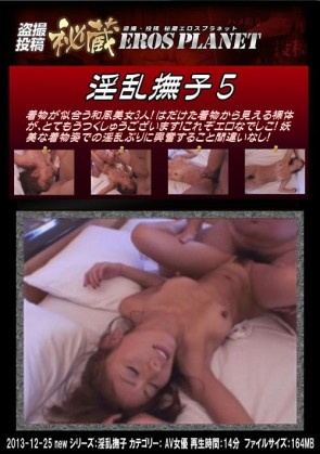 【無修正】 淫乱撫子 5
