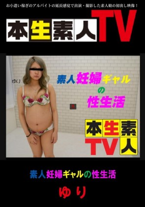 【無修正】 素人妊婦ギャルの性生活 ゆり