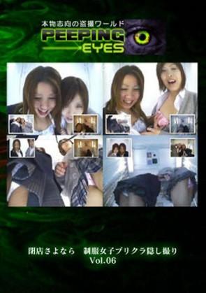 【無修正】 閉店さよなら 制服女子プリクラ隠し撮り Vol.06