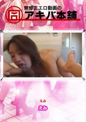 【無修正】 アキバ本舗 若いか年増なのかわからないけど、性行為はうかまった!