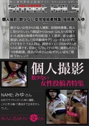 【無修正】 個人撮影 数少ない女子投稿者特集 投稿者みゆ