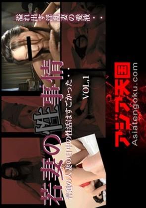 【無修正】 アジア天国 若妻の性事情 普通の人妻の日中の性活はすごかった・・Vol,1  松下愛