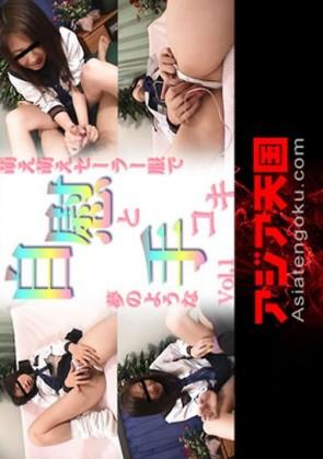 【無修正】 アジア天国 萌え萌えセーラー自慰と手コキVOL.1 くるみ