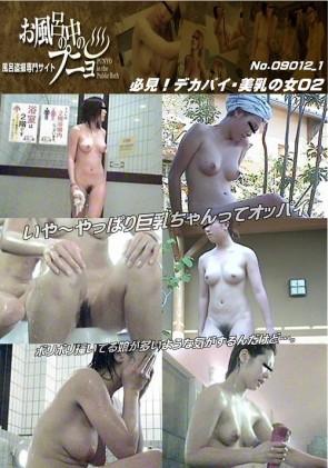 【無修正】 必見 デカパイ 美乳の女02