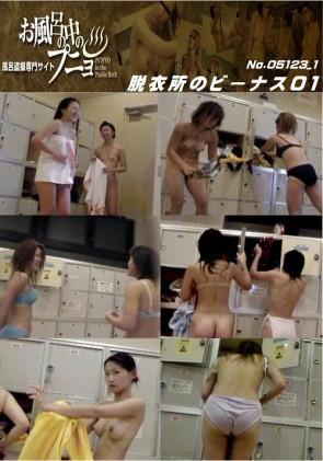 【無修正】 脱衣所のビーナス 01
