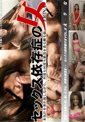 【無修正】 アジア天国 本気汁を垂れ流し流しながら、何度も絶頂を・・ セックス依存症の女 VOL2えりな