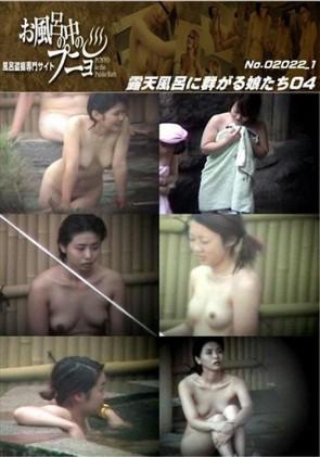 【無修正】 露天風呂に群がる娘たち04