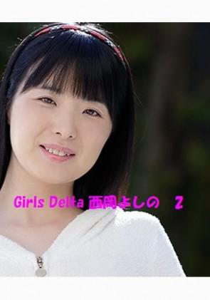 【無修正】 GirlsDelta 西岡よしの2