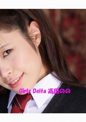 【無修正】 GirlsDelta 高田のの