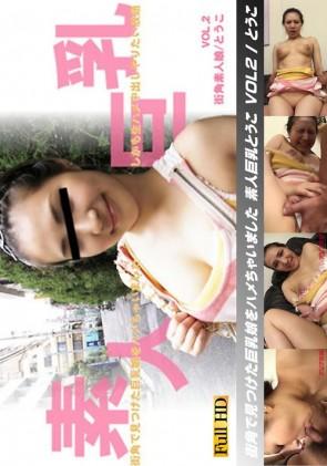 【無修正】 街角で見つけた巨乳娘をハメちゃいました Vol.2 とうこ