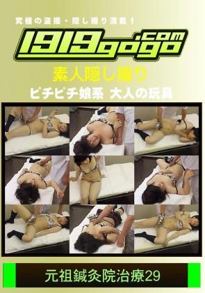 【無修正】 元祖鍼灸院治療 Vol.29