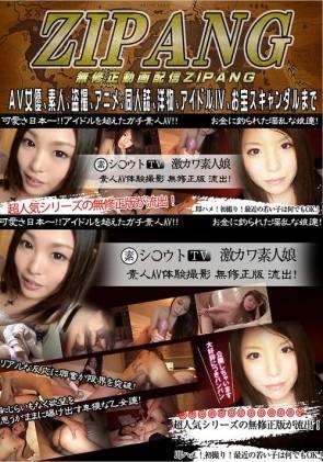 【無修正】 シ○ウトTV 激カワ素人娘 素人AV体験撮影 無修正版 紗江編