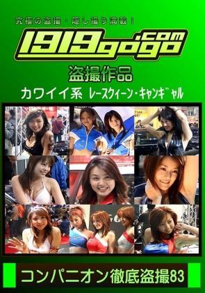【無修正】 コンパニオン徹底盗撮 Vol.83