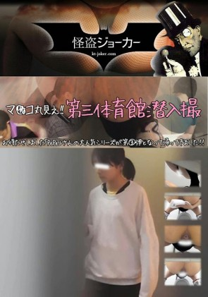 【無修正】 第三体育館潜入撮 File012