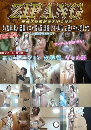 【無修正】 ニューバージョン女銭湯 ギャル編 Vol,04