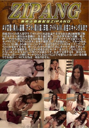 【無修正】 台湾人美少女留学生をお酒と睡眠薬で眠らせホテルへ連れ込み悪戯の一歩手前!!