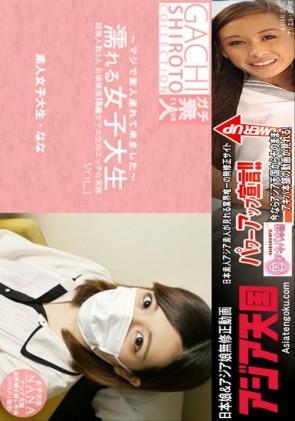 【無修正】 濡れる女子大生 経験人数3人のお嬢様風18歳女子大生のエッチな実態 Vol.1