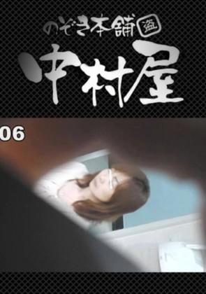 【無修正】 お市さんの「お尻丸出しジャンボリー」No.06