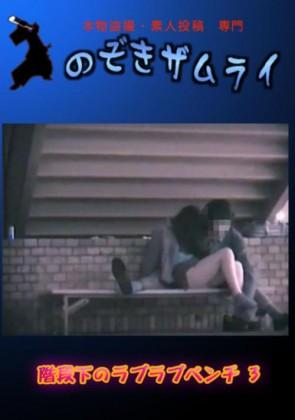 【無修正】 階段下のラブラブベンチ 3