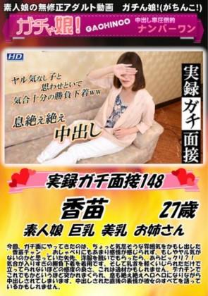 【無修正】 実録ガチ面接 Vol.148 香苗