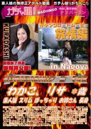 【無修正】 KURADASHI Vol.17 他 その2 かこ リサ