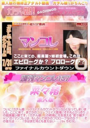 【無修正】 別刊マンコレ Vol.137 菜々緒