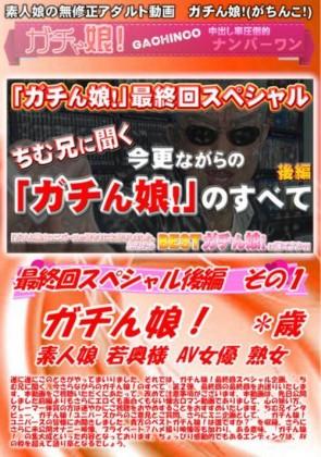 【無修正】 ガチん娘 最終回スペシャル 後編 その1