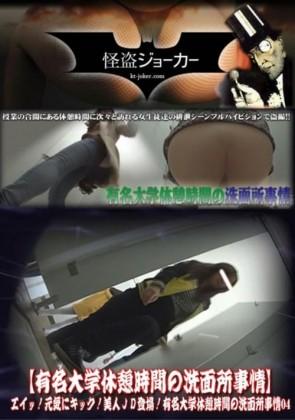 【無修正】 有名大学休憩時間の洗面所事情 Vol.04 エイッ 元気にキック 美人JD登場