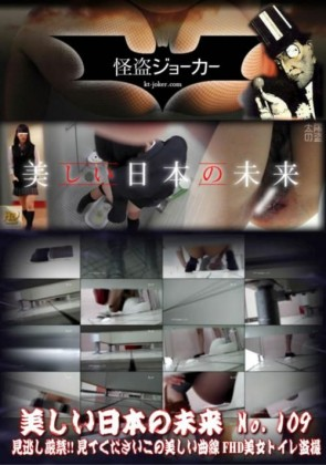 【無修正】 美しい日本の未来 No.109 見逃し厳禁 見てくださいこの美しい曲線 FHD美女トイレ盗撮
