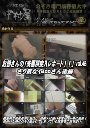 【無修正】 お銀さんの 洗面所突入レポート お銀 Vol.48 さり気なくBooさん 後編