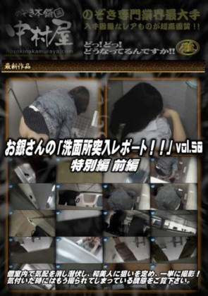 【無修正】 お銀さんの 洗面所突入レポート お銀 Vol.50 特別編 前編