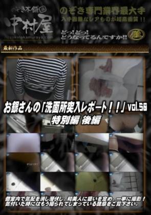 【無修正】 お銀さんの 洗面所突入レポート お銀 Vol.50 特別編 後編