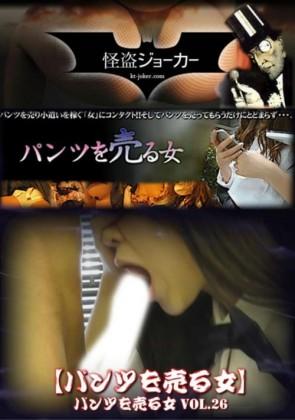 【無修正】 パンツを売る女 Vol.26