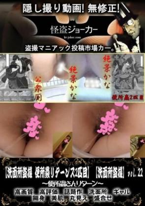 【無修正】 洗面所盗撮 便所蟲リターンズ2匹目 Vol.22