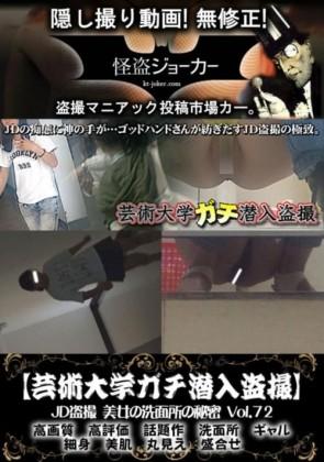 【無修正】 JD盗撮 美女の洗面所の秘密 Vol.72