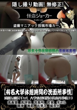 【無修正】 有名大学休憩時間の洗面所事情 VOL.23