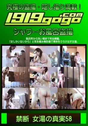 【無修正】 禁断 女湯の真実 Vol.58