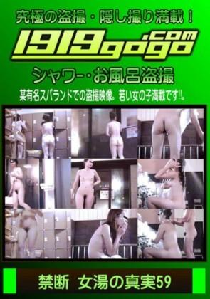 【無修正】 禁断 女湯の真実 Vol.59