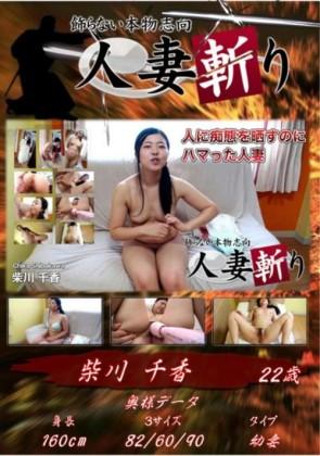 【無修正】 人妻斬り 人に痴態を晒すのにハマった人妻 柴川千香