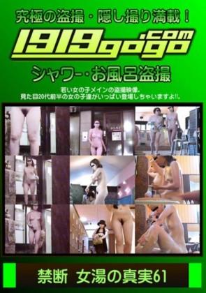 【無修正】 禁断 女湯の真実 Vol.61