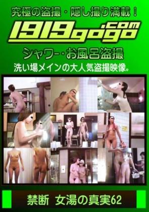 【無修正】 禁断 女湯の真実 Vol.62