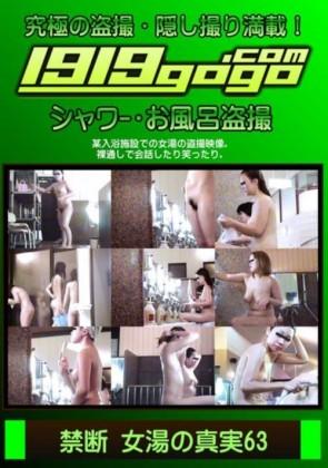 【無修正】 禁断 女湯の真実 Vol.63